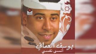 Ansa Nafsy يوسف العماني - أنسى نفسي تحميل MP3