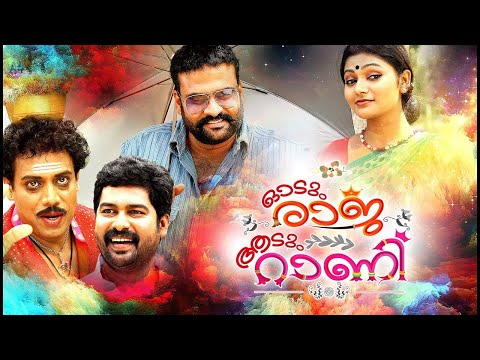 nandanam malayalam full movie