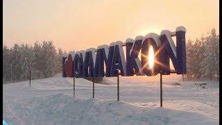Алмазы, бивни мамонта и 60-градусные морозы: Оймякон манит туристов со всего света