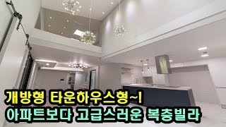 대리석 주방 + 헤링본거실 + 복층테라스 인테리어가 제일 인기있는 복층빌라~!   ( 유니빌리지 3차 예약방문접수중 ~)