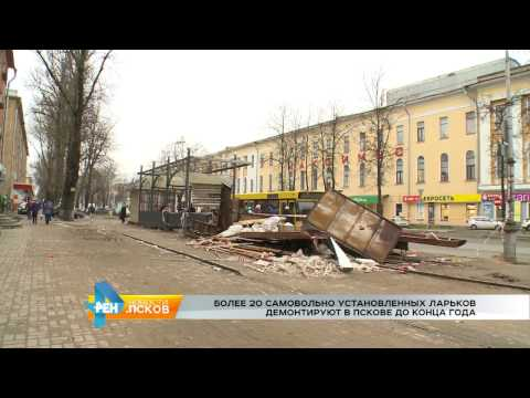 Новости Псков 22.11.2016 # Снос ларьков