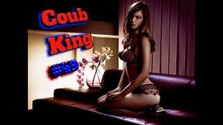 ЛУЧШИЕ ПРИКОЛЫ ДЕКАБРЯ Coub King #49 #девушки#машины#природа#кино#игры
