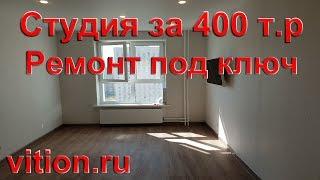 """Как выглядят 22 м.кв. за 400 т. р. Эконом ремонт квартиры """"под ключ"""""""