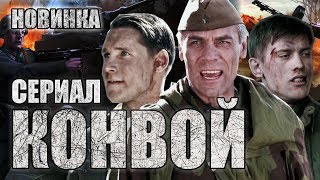 Лучший военный сериал КОНВОЙ | Военная драма 2018 - ВСЕ СЕРИИ HD