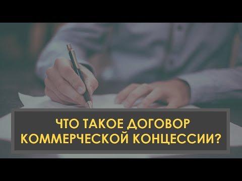 Договор коммерческой концессии | франчайзинговый договор | как создать франшизу