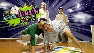 นอนบ้านเพื่อน Ep4 หาข้าวต้มกินรอบดึก แล้วกลับมาเล่นเกม Twister กันก่อนนอน   Part 2