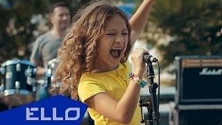 Ника Терентьева - Даже без крыльев / ELLO UP^ /