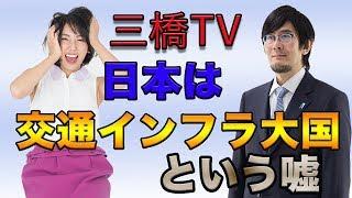 三橋TV第27回【日本は交通インフラ大国という嘘】