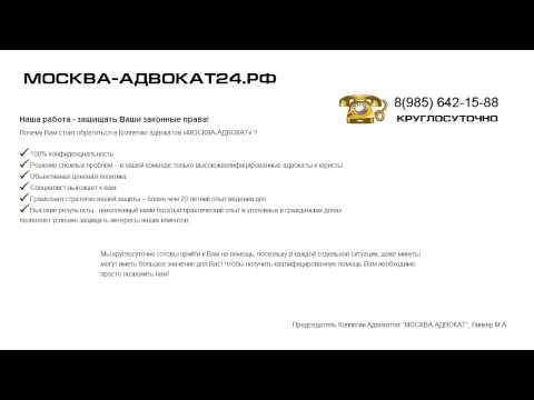 Коллегия адвокатов МОСКВА АДВОКАТ Круглосуточно юридическая консультация