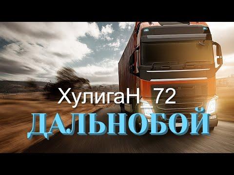 ХулигаН_72 -ДАЛЬНОБОЙ ССЫЛКА АВТОРА В ОПИСАНИИ