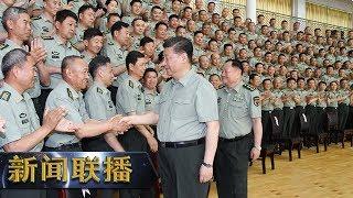《新闻联播》 习近平在视察陆军步兵学院时强调 全面提高办学育人水平 为强军事业提供有力人才支持 20190521 | CCTV