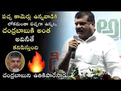 Bosta Satyanarayana Sensational Comments On Chandrababu | YSRCP | Telugu Varthalu