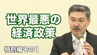 特別編2-1 藤井聡氏:世界最悪の経済政策