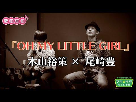 「OH MY LITTLE GIRL」 | 木山裕策オフィシャルブログ「home」by Ameba