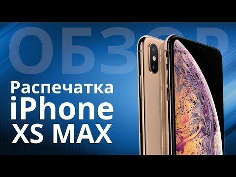 iPhone XS MAX: распечатка