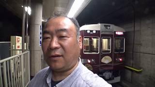 【阪急電車】2017年5月28日 京とれいんに乗車する。