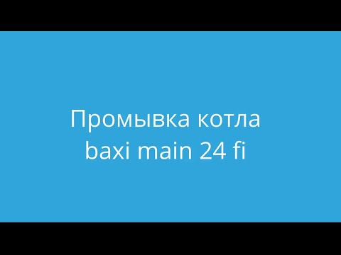 Промывка котла baxi main 24 fi