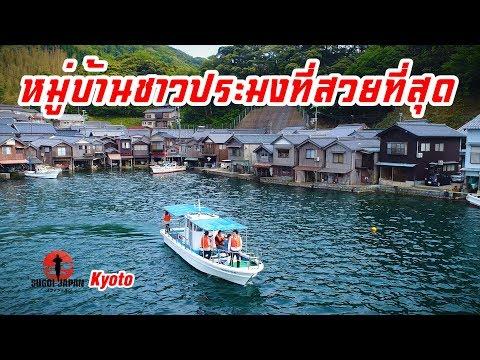 INE อิเนะหนึ่งในหมู่บ้านที่สวยที่สุดในญี่ปุ่น   SUGOI JAPAN - สุโก้ยเจแปน ตอนที่ 194 (KYOTO)