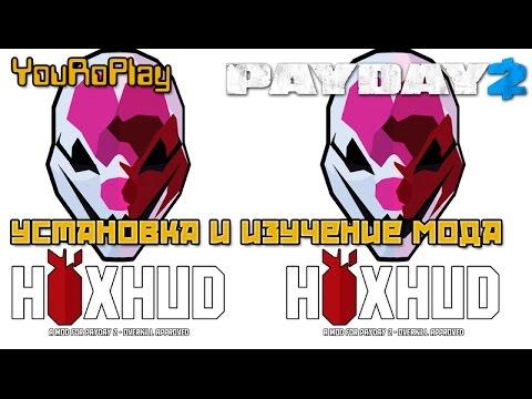 Payday 2. Устанавливаем и изучаем мод HoxHud. (Прекращена поддержка мода качаем альтернативу)