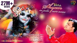 Kriashan Ji Ka Most Popular Bhajan   Mera Shyam Ajata Hai Samne  Mayank Agarwal