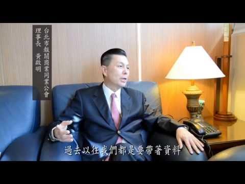 台北市報關公會對於臺北關到府服務 足感心
