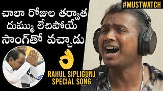 Rahul Sipligunj Special Song On Present Situation. For Free Movie Promotions & Promotional Interviews       Please WhatsApp Us : 7286918833     (Or) Email Us : nanikkumar456@gmail.com  Watch The Video to know more details and please subscribe the channel  WATCH MORE RELATED VIDEOS: Subscribe - https://goo.gl/4MRq8m Follow Us On Twitter : http://bit.ly/3aKzNyp Watch All Videos: https://goo.gl/ZWalRE Watch Recent Uploads - https://goo.gl/69V1ZF Watch Popular Uploads - http://bit.ly/31CTwg4   All Rights Reserved - Daily Culture