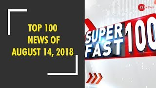 Superfast: Watch top 100 news stories of the day | देखिए दिनभर की 100 बड़ी खबरें