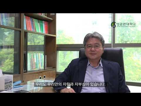 2021년 경영대학 여름 학위수여식 이재범 졸업동문(경영 76) 축하영상