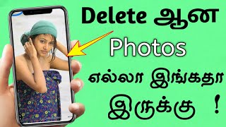 Deleted photo Recover Deleted files Recover Deleted Video Recover How To Recove | Tamil Tech Central