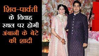 Akash Ambani और Shloka का विवाह त्रियुगीनारायण मंदिर में होगा, जानिये मंदिर से जुड़ी बड़ी बातें