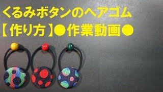 NO.76【作り方】くるみボタンのヘアゴム●作業動画●