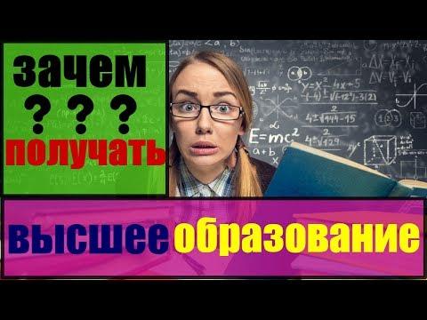 зачем получать высшее образование/ зачем нужно высшее образование в России/зачем учиться в институте