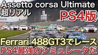 PS4最強シミュレータで超リアルなレース体験!Farrari488GT3でレース Picar3