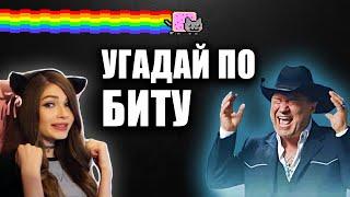 УГАДАЙ МУЗЫКАЛЬНЫЙ МЕМ ПО БИТУ №1 / Челлендж / Мемные песни и хиты
