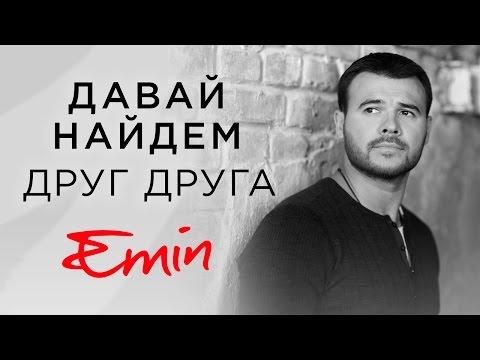EMIN - Давай найдем друг друга | Премьера клипа 2016