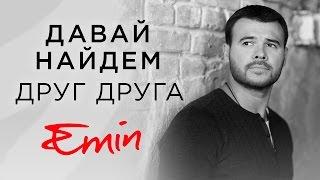 EMIN - Давай найдем друг друга   Премьера клипа 2016