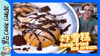 【奇怪食物】炸雪糕🍦|夜市小食[Eng Sub]