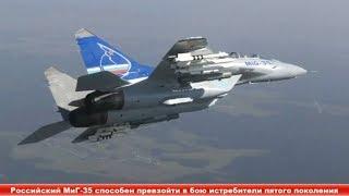 Российский МиГ-35 способен превзойти в бою истребители пятого поколения ✔ Новости Express News