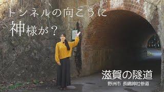 【滋賀の隧道】長嶋神社参道