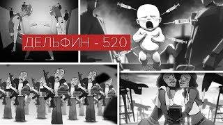 "Dolphin 520 + ""Детский мультик"" НОВИНКА 20!8"