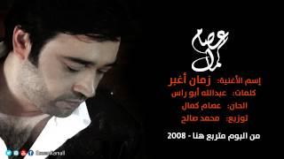 عصام كمال - زمان أغبر (النسخة الأصلية)   2008