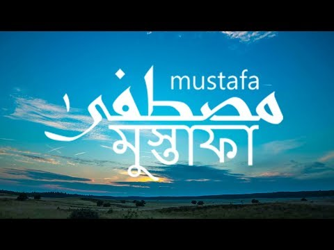 Mustafa মুস্তাফা (Official Nasheed Video) by Labbayk