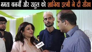 TMC ने कहा भगवान राम की TRP गिरी, Shazia Ilmi ने किया ममता पर पलटवार