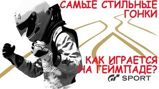 Gran Turismo Sport. Первый взгляд. PS4 PRO. Тест на геймпаде