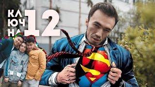 КЛЮЧНА12 | Ратбек ударил ребенка в живот!