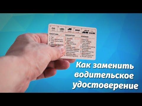Видеоинструкция: Как заменить водительское удостоверение