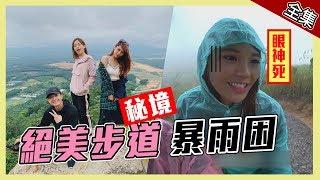 【台灣 馬來西亞】勇登台馬秘境步道~琳妲遇暴雨困山頭?!【週一愛玩客】#343