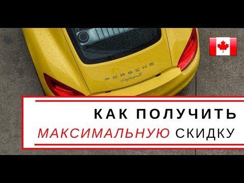 Как получить максимальную СКИДКУ | Купить машину [ Канада ]