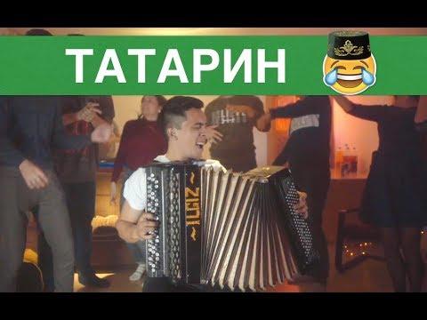 АИГЕЛ - Татарин (ПАРОДИЯ) / мой парень татарин