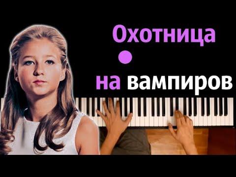 Песня Охотницы На Вампиров (Варя Стрижак) ● караоке | PIANO_KARAOKE ● ᴴᴰ + НОТЫ & MIDI